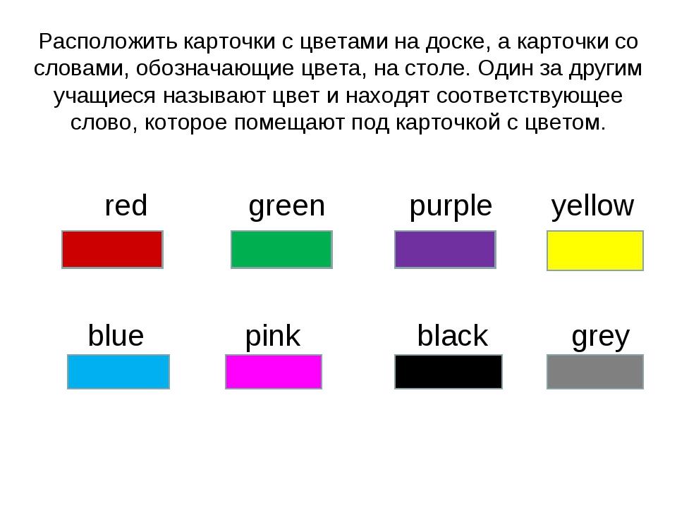Расположить карточки с цветами на доске, а карточки со словами, обозначающие...