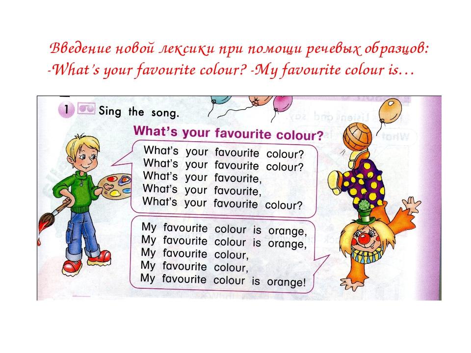 Введение новой лексики при помощи речевых образцов: -What's your favourite c...