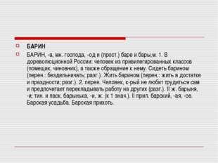 БАРИН БАРИН, -а, мн. господа, -од и (прост.) баре и бары,м. 1. В дореволюцион