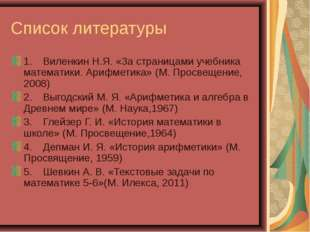 Список литературы 1.Виленкин Н.Я. «За страницами учебника математики. Арифме