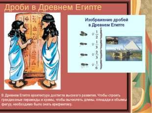 Дроби в Древнем Египте В Древнем Египте архитектура достигла высокого развити