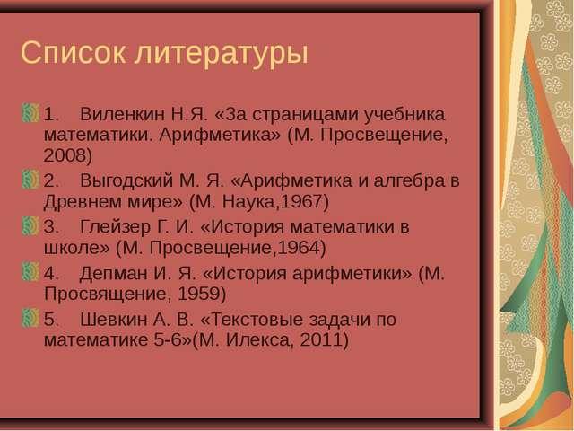 Список литературы 1.Виленкин Н.Я. «За страницами учебника математики. Арифме...