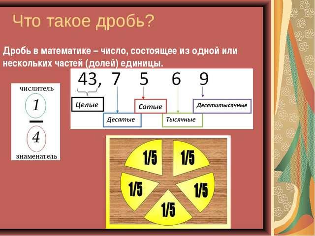 Что такое дробь? Дробь в математике – число, состоящее из одной или нескольки...