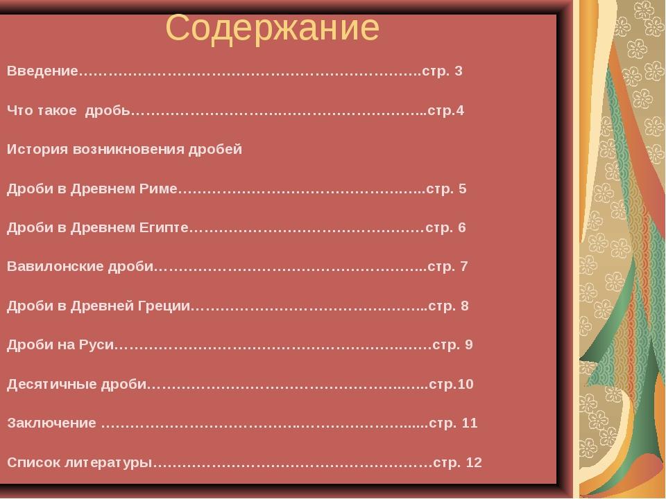 Содержание Введение…………………………………………………………….стр. 3 Что такое дробь………………………….…...