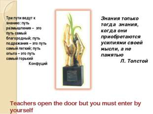 Знания только тогда знания, когда они приобретаются усилиями своей мысли, а н
