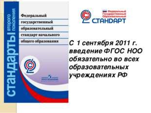 С 1 сентября 2011 г. введение ФГОС НОО обязательно во всех образовательных уч