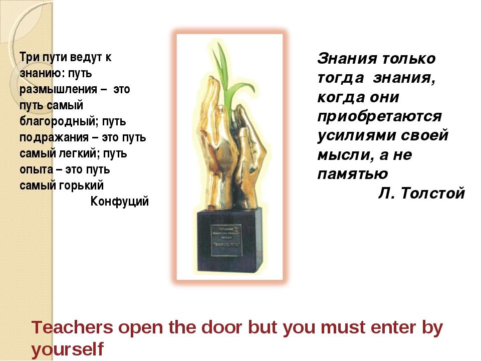 Знания только тогда знания, когда они приобретаются усилиями своей мысли, а н...