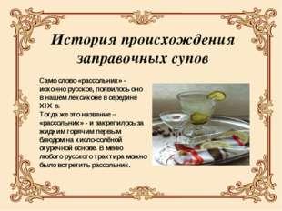 История происхождения заправочных супов Само слово «рассольник» - исконно рус
