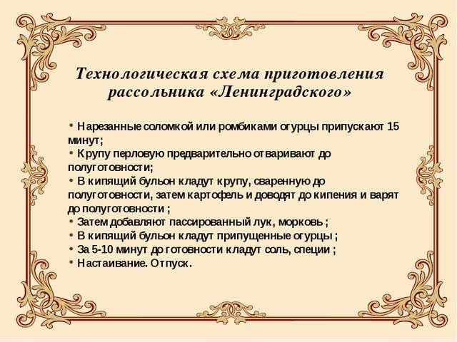 Технологическая схема приготовления рассольника «Ленинградского» Нарезанные с...