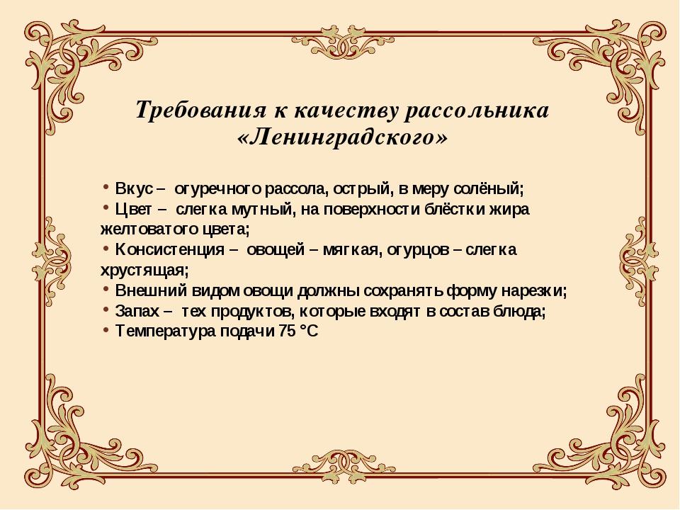 Требования к качеству рассольника «Ленинградского» Вкус – огуречного рассола...