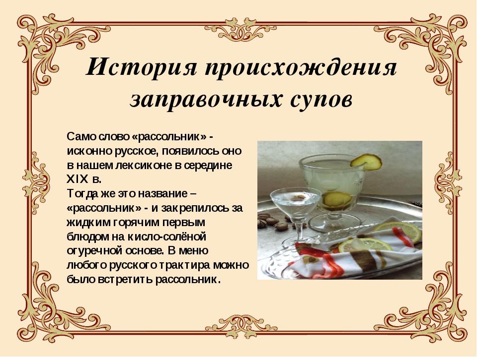 История происхождения заправочных супов Само слово «рассольник» - исконно рус...