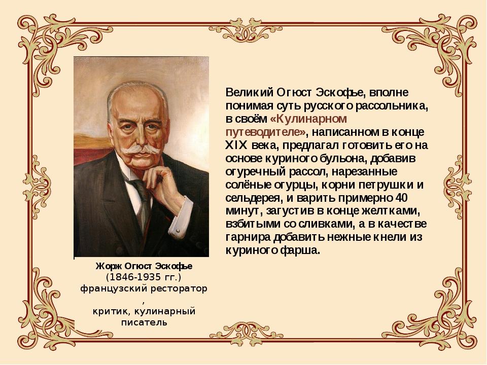 Великий Огюст Эскофье, вполне понимая суть русского рассольника, в своём «Кул...