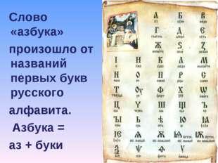 Слово «азбука» произошло от названий первых букв русского алфавита. Азбука =