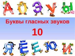 Буквы гласных звуков 10