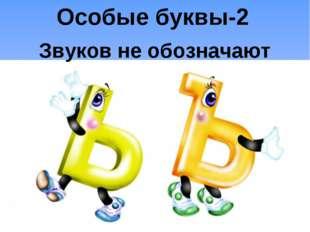 Особые буквы-2 Звуков не обозначают