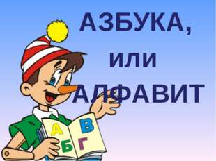АЗБУКА, или АЛФАВИТ