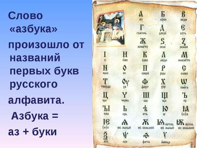 Слово «азбука» произошло от названий первых букв русского алфавита. Азбука =...