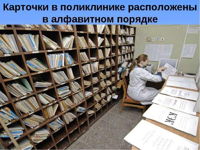 Карточки в поликлинике расположены в алфавитном порядке