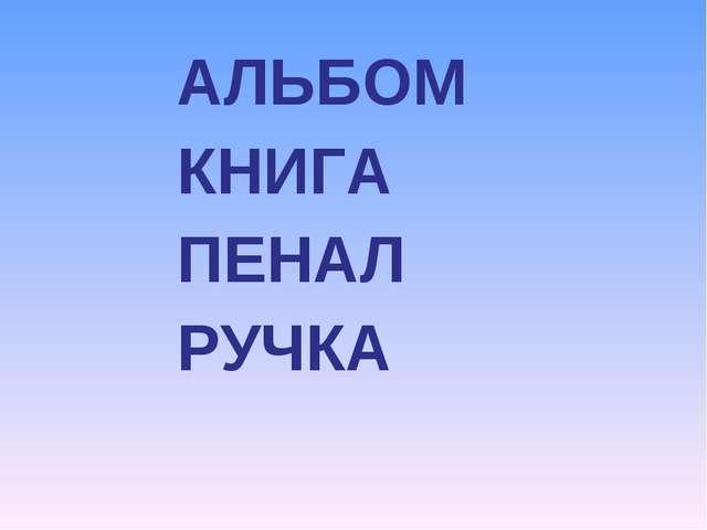 АЛЬБОМ КНИГА ПЕНАЛ РУЧКА