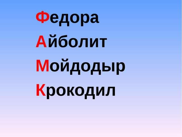 Федора Айболит Мойдодыр Крокодил