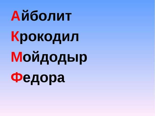 Айболит Крокодил Мойдодыр Федора