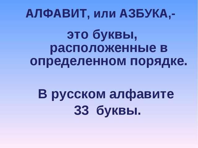 АЛФАВИТ, или АЗБУКА,- это буквы, расположенные в определенном порядке. В русс...