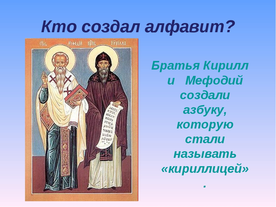 Кто создал алфавит? Братья Кирилл и Мефодий создали азбуку, которую стали наз...