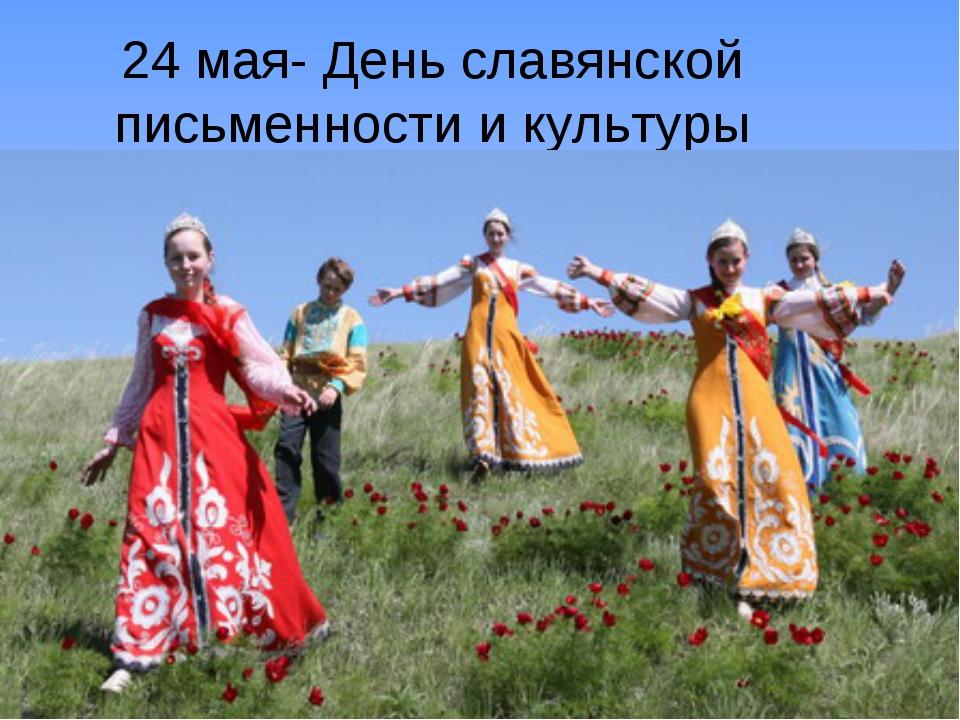 24 мая- День славянской письменности и культуры