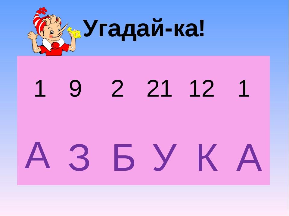 Угадай-ка! А З А Б У К 1 9 22112 1