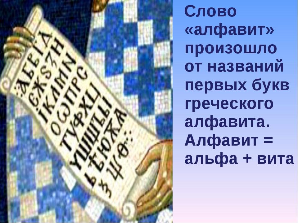 Слово «алфавит» произошло от названий первых букв греческого алфавита. Алфав...