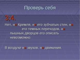 Проверь себя 3;4. Нет, ни Кремля, ни его зубчатых стен, ни его темных переход
