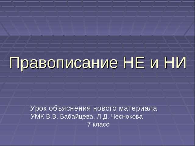 Правописание НЕ и НИ Урок объяснения нового материала УМК В.В. Бабайцева, Л.Д...