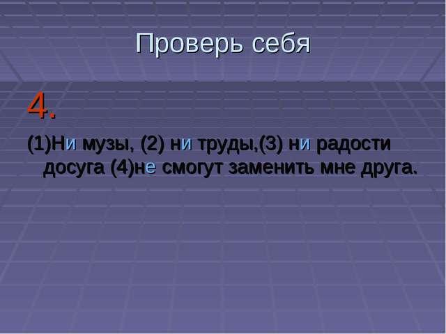 Проверь себя 4. (1)Ни музы, (2) ни труды,(3) ни радости досуга (4)не смогут з...