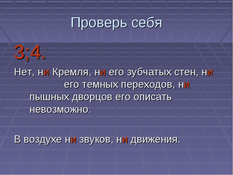 Проверь себя 3;4. Нет, ни Кремля, ни его зубчатых стен, ни его темных переход...