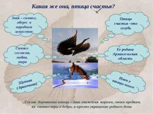 Какая же она, птица счастья? Знак – символ, оберег в народном искусстве Птица