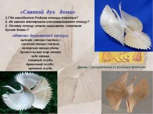 «Имена» деревянной птицы: щепная «птица счастья»; снежная птица счастья; помо