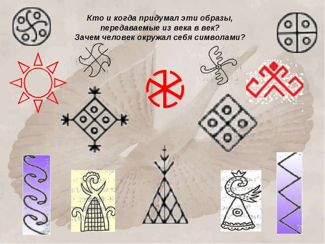 Кто и когда придумал эти образы, передаваемые из века в век? Зачем человек ок...