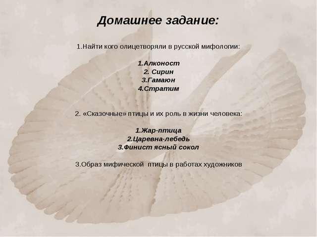 Домашнее задание: 1.Найти кого олицетворяли в русской мифологии: 1.Алконост 2...