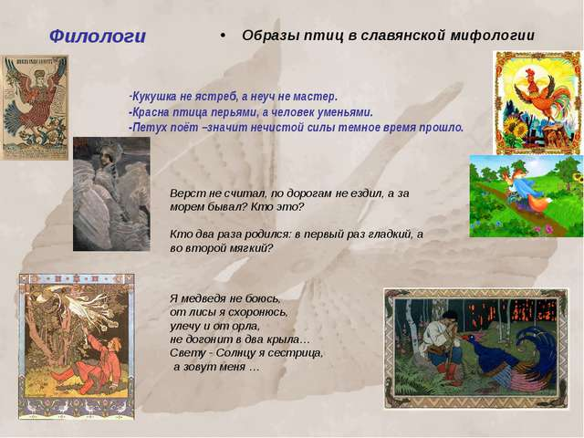 Филологи Образы птиц в славянской мифологии Я медведя не боюсь, от лисы я схо...