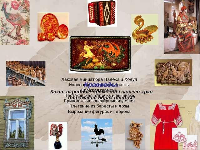 Лаковая миниатюра Палеха и Холуя Ивановские и Шуйские ситцы Шуйская гармонь П...