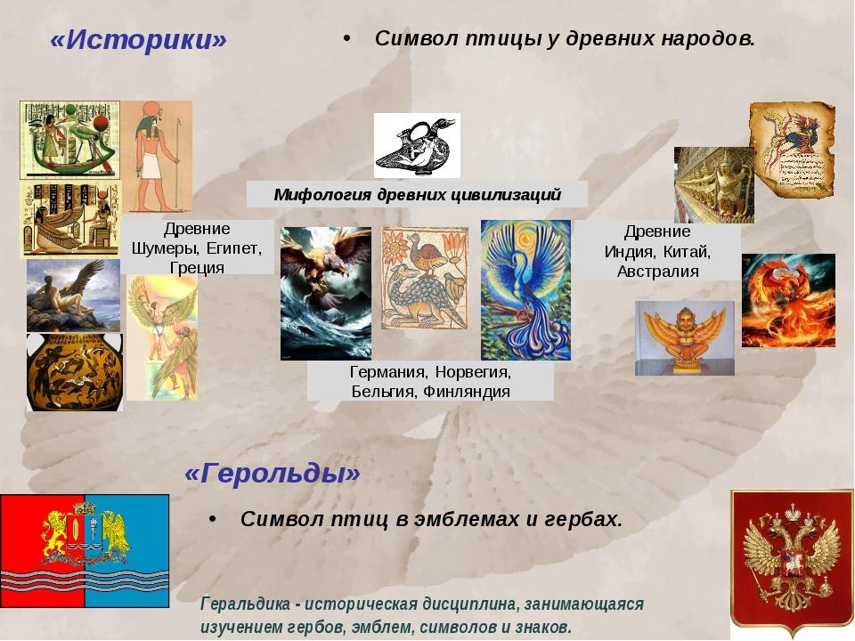 «Герольды» «Историки» Символ птицы у древних народов. Древние Шумеры, Египет,...