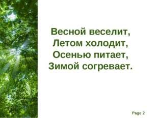 Весной веселит, Летом холодит, Осенью питает, Зимой согревает. Free Powerpoin