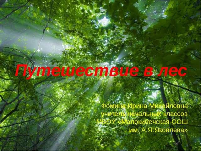 Free Powerpoint Templates Путешествие в лес Фомина Ирина Михайловна учитель н...