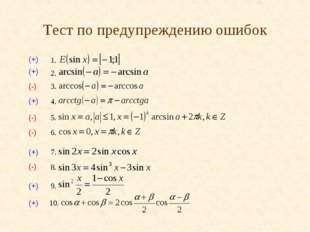 Тест по предупреждению ошибок (+) (+) (-) (+) (-) (-) (+) (-) (+) (+)