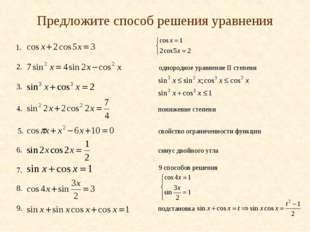 Предложите способ решения уравнения однородное уравнение II степени понижение