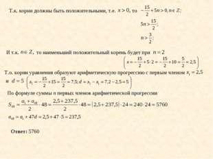 Ответ: 5760