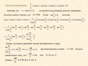 Решите уравнение: Значит, исходное уравнение можно преобразовать к виду