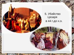 5. Убийство Цезаря в 44 г.до н.э.