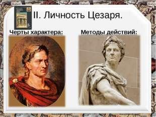 II. Личность Цезаря. Черты характера: Умен; Образован; Красноречив; Честолюби
