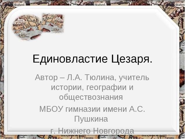 Единовластие Цезаря. Автор – Л.А. Тюлина, учитель истории, географии и общест...